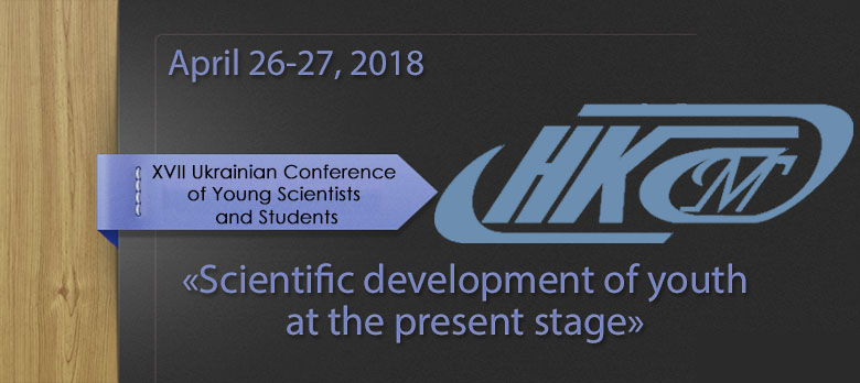 "XVІI Ukrainian Conference of Young Scientists and Students ""Scientific development of youth at the present stage"""