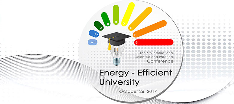 "6th International Scientific and Practical Conference ""Energy-Efficient University"""