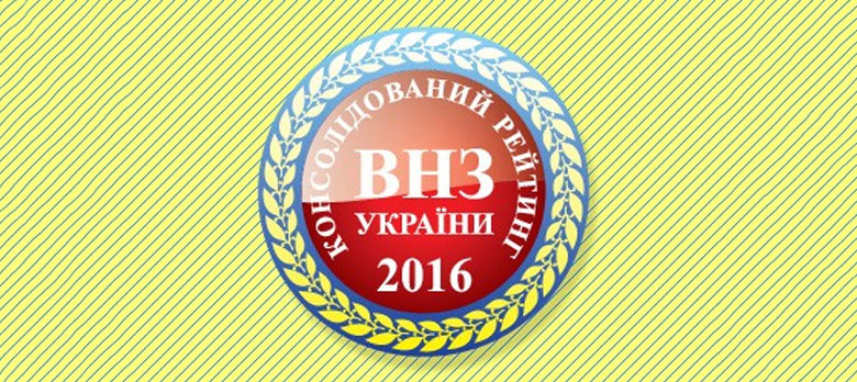 Our University in the сonsolidated ranking of Ukrainian universities - 2016